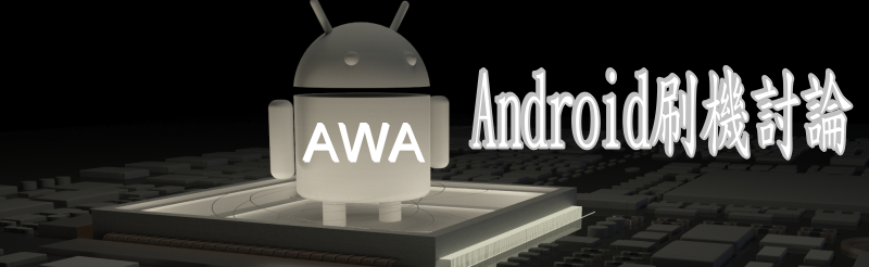 Android 刷機討論